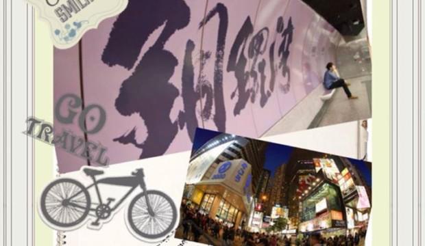 銅鑼灣(Causeway Bay),西面東角屬灣仔區,東面維園及其東