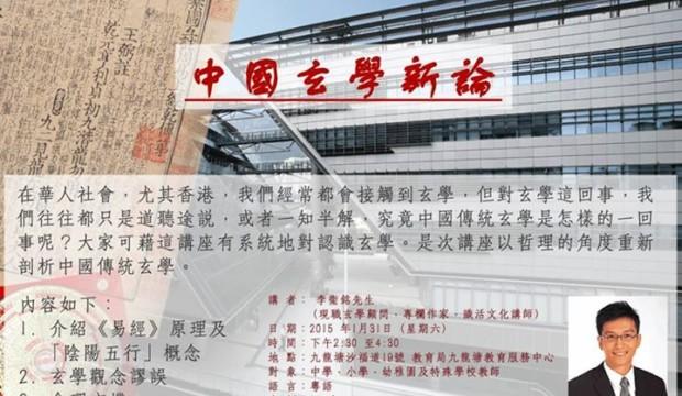 【當玄學在香港教師中心……】玄學在華人社會,特別在香