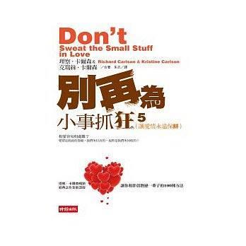 【識書】別再為小事抓狂5.讓愛情永遠保鮮