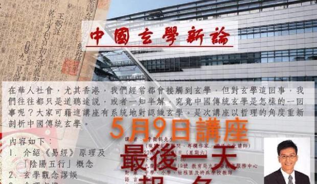 【講座】中國玄學新論