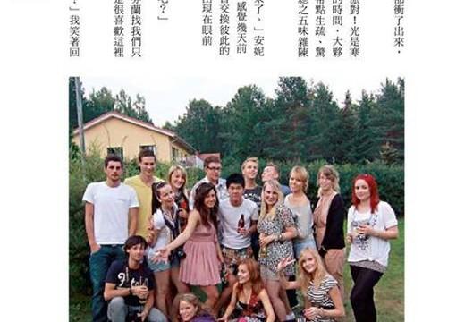 【識書】芬蘭的青年力.我想成為我想成為的人(3)