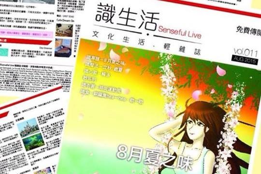 新一期《識生活》(8 月號.vol. 011)出版啦!