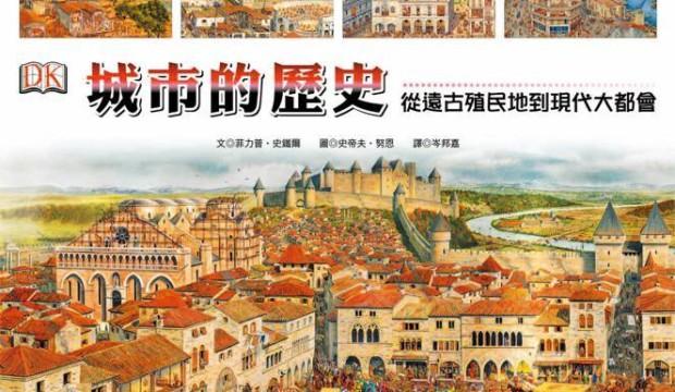【識書】城市的歷史