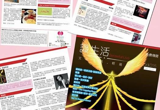 新一期《識生活》(12月號.vol. 015)出版啦!