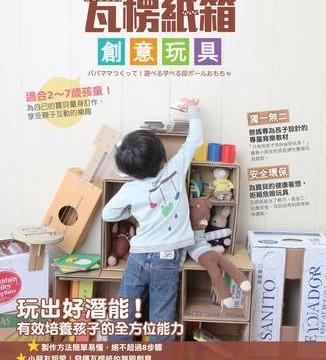 【識書】爸爸媽媽一起玩!瓦楞紙箱創意玩具