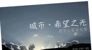 【香港.繪圖冊:城市・希望之光】 畫展