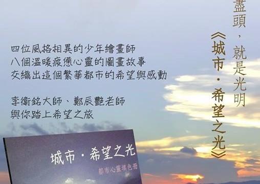 【香港.繪圖冊:城市・希望之光】簡介