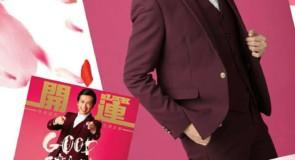 【識流年】2017・Ken師傅・開運特約・雞年運程(蛇)