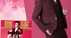 【識流年】2017・Ken師傅・開運特約・雞年運程(雞)