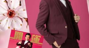 【識流年】2017・Ken師傅・開運特約・雞年運程(羊)