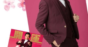 【識流年】2017・Ken師傅・開運特約・雞年運程(馬)